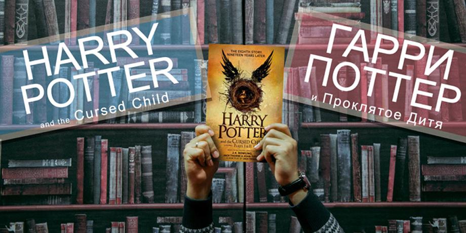 Гарри Поттер и проклятое дитя в продаже с 7 декабря