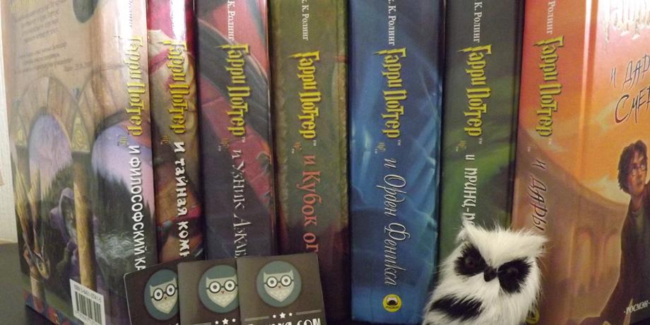 7 книг Гарри Поттер издательства Росмэн