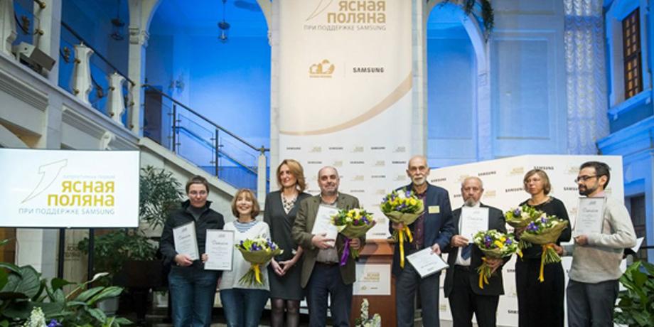 Литературная премия - Ясная Поляна