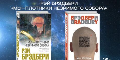 Новый сборник Рэя Брэдбери