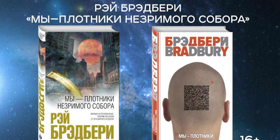 Рэй Брэдбери сборник рассказов