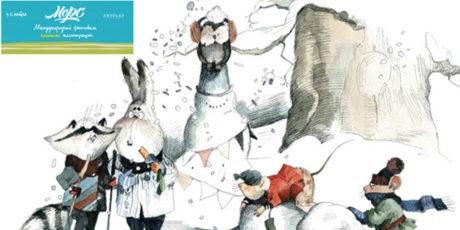В Москве начался II Международный фестиваль книжной иллюстрации