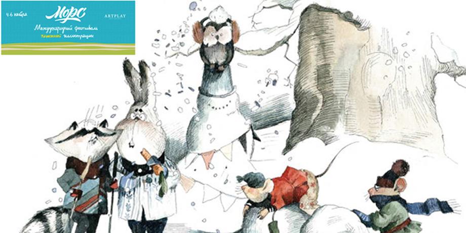 II Международный фестиваль книжной иллюстрации