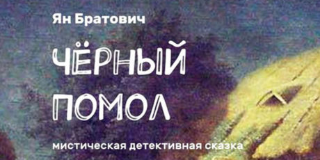 «Черный помол» – Ян Братович