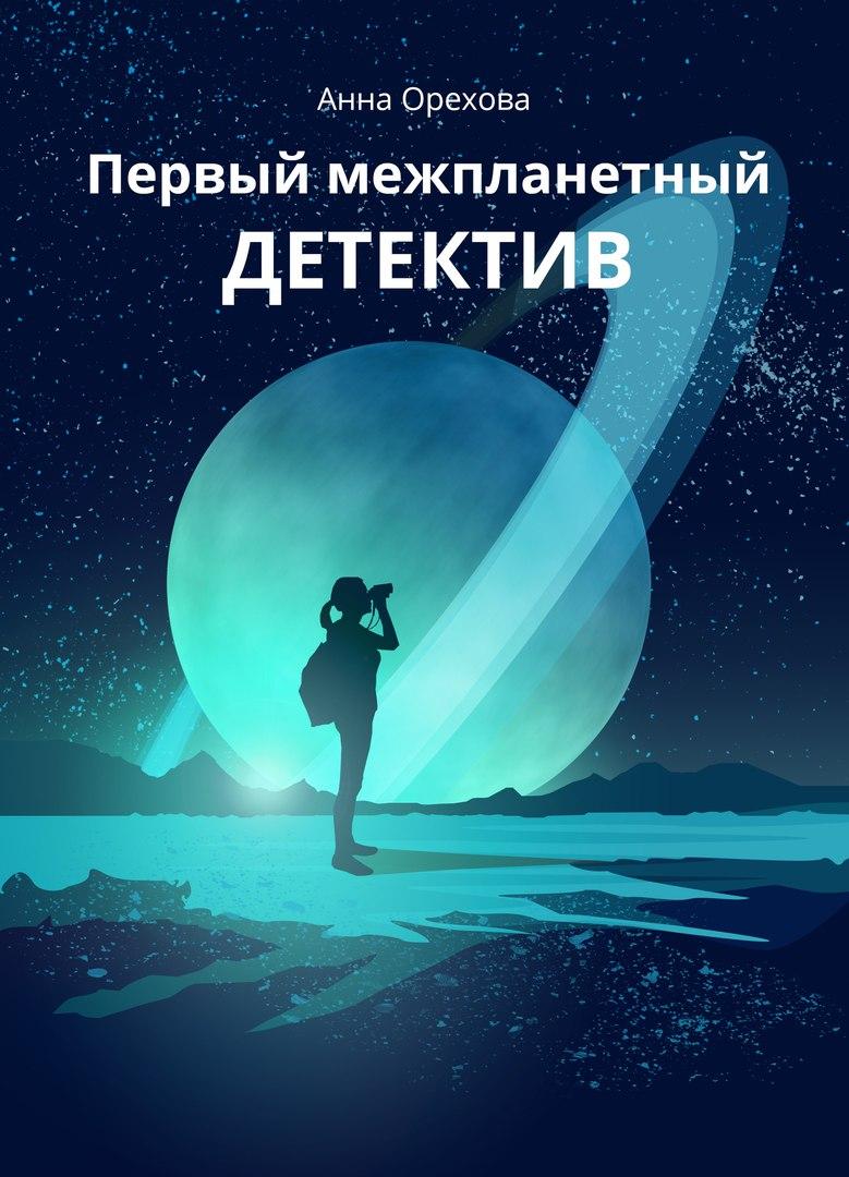 «Первый межпланетный детектив»