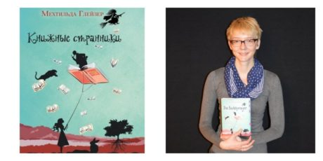 «Книжные странники» – фэнтези от лауреата премии Seraph Мехтильды Глейзер