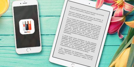 «Литрес» разрабатывает новый формат электронной книги