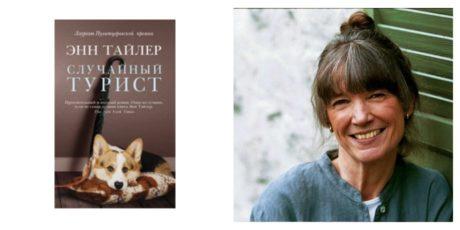 «Случайный турист»  – роман Энн Тайлер, номинированный на Пулитцеровскую премию
