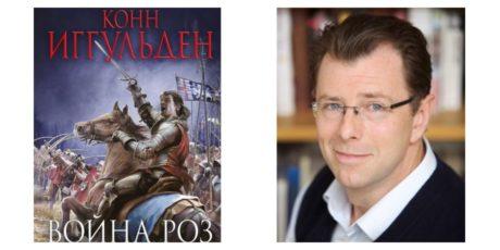 «Война роз. Право крови» – исторический бестселлер Конна Иггульдена