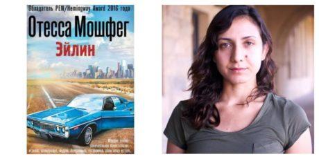 «Эйлин» – обжигающе острый роман Отессы Мошфег