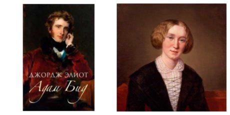 «Адам Бид» – долгожданное русское переиздание одного из лучших произведений Джордж Элиот