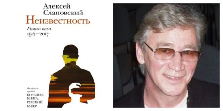 «Неизвестность» – новый роман Алексея Слаповского, финалиста премии «Русский Букер»