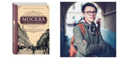 Павел Гнилорыбов «Москва в эпоху реформ» – путеводитель путешественника во времени