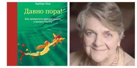 «Давно пора!» – новая книга Барбары Шер, одного из лучших в мире лайф-коучеров