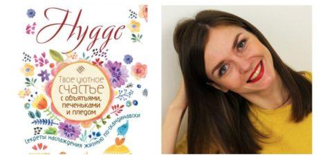 «Hygge» Ирины Соковых – секреты наслаждения жизнью по-скандинавски