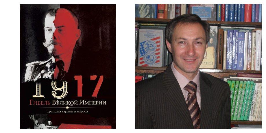 «1917. Гибель великой империи» Владимир Романов