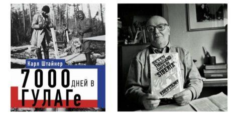 «7000 дней в ГУЛАГе» – мемуары бывшего заключенного Карла Штайнера