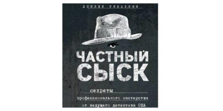 Дэниел Рибакофф «Частный сыск» – сборник советов практикующего сыщика
