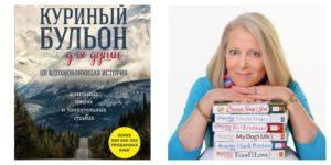 Эми Ньюмарк «Куриный бульон для души» – подарок для любителей вдохновляющих историй