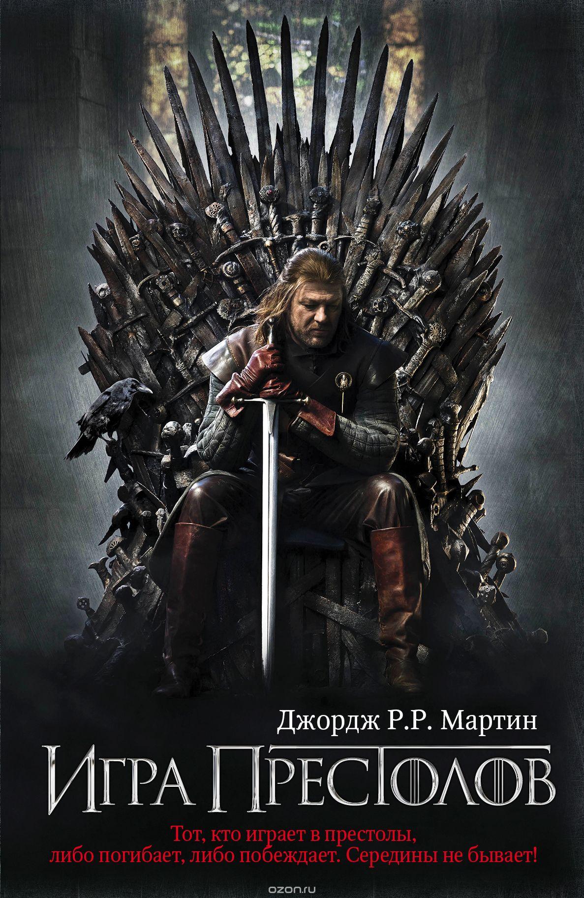 Книга битва престолов скачать бесплатно