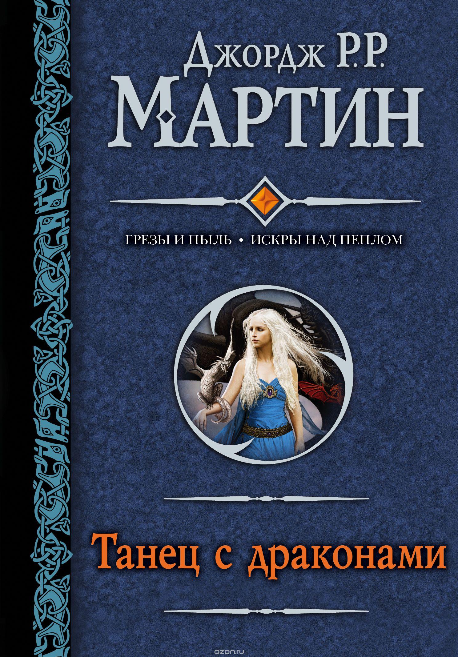 Игра престолов ветра зимы книга скачать fb2