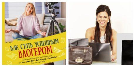 Зои Гриффин «Влоги: как добиться успеха» – секреты всемирно известных видеоблогеров