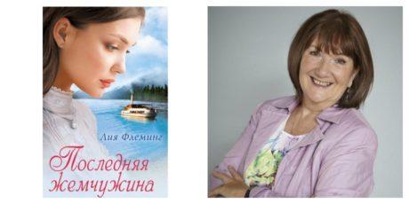 Лия Флеминг «Последняя жемчужина» – роман о поисках любви и жажде мести