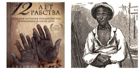 Соломон Нортап «12 лет рабства» – откровение свобонорожденного человека, познавшего все ужасы рабства