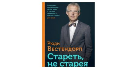 Рюди Вестендорп «Стареть, не старея»