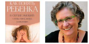 Изабель Филльоза «Как понять ребенка» – энциклопедия детских эмоций