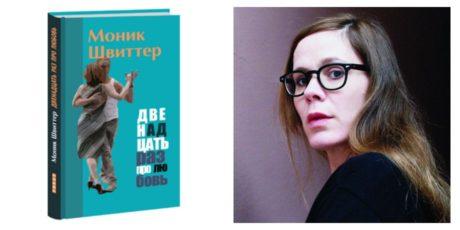 Впервые на русском! Моник Швиттер «Двенадцать раз про любовь»