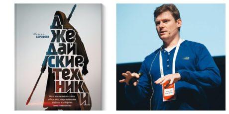 «Джедайские техники» – приёмы повышения продуктивности от Максима Дорофеева