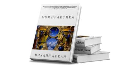 «Моя практика» Михаил Декан
