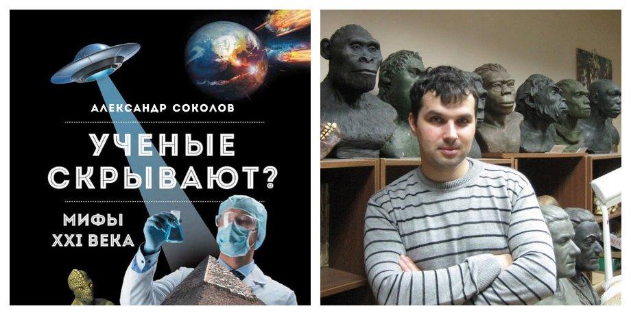 «Ученые скрывают? Мифы XXI века» Александр Соколов