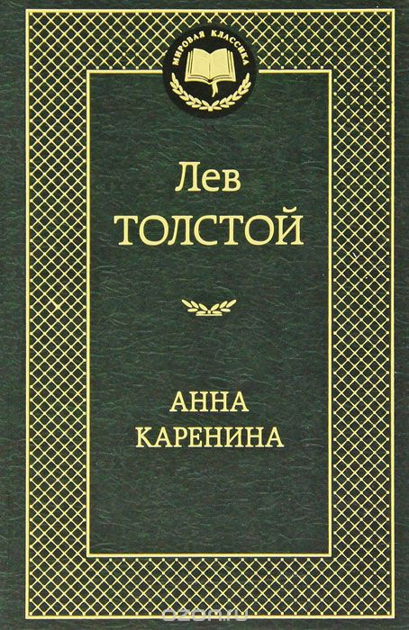 Анна Каренина – книга