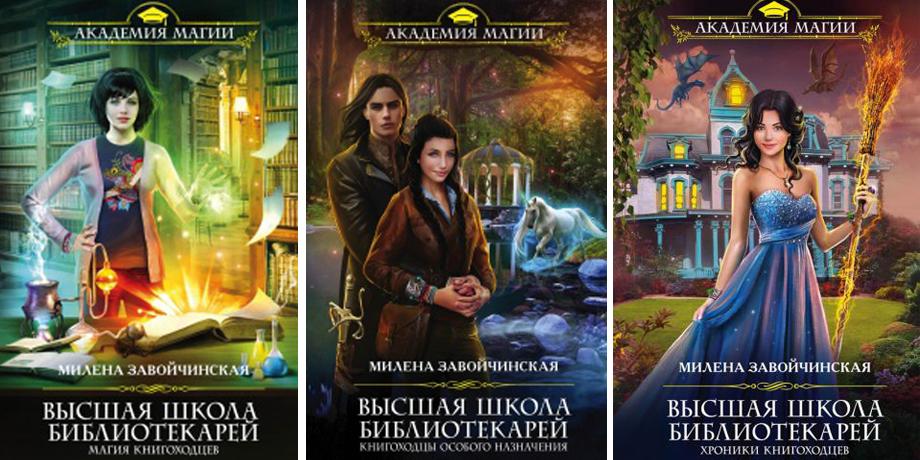 Серия книг ВШБ