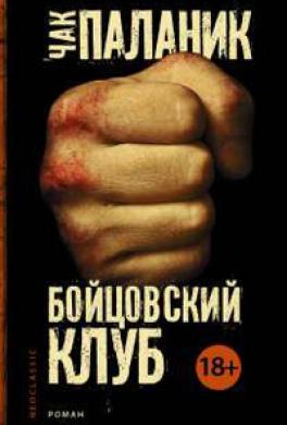 Бойцовский клуб – книга