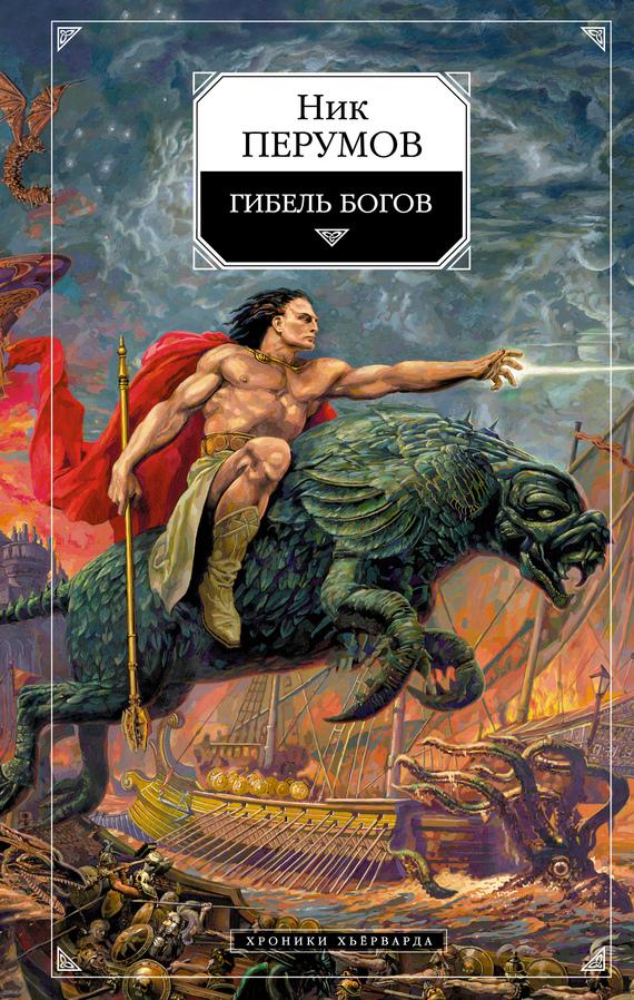 Гибель Богов – Ник Перумов