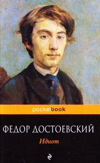 Книга «Идиот»