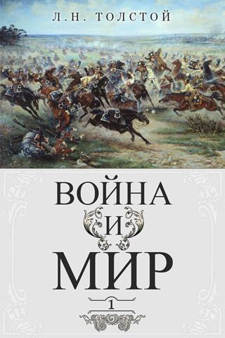Война и мир – книга