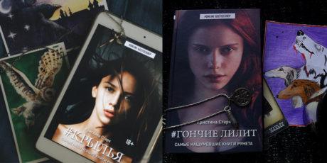 «Крылья» и «Гончие Лилит» от Кристины Старк или начинаем знакомство с серией online-бестселлер