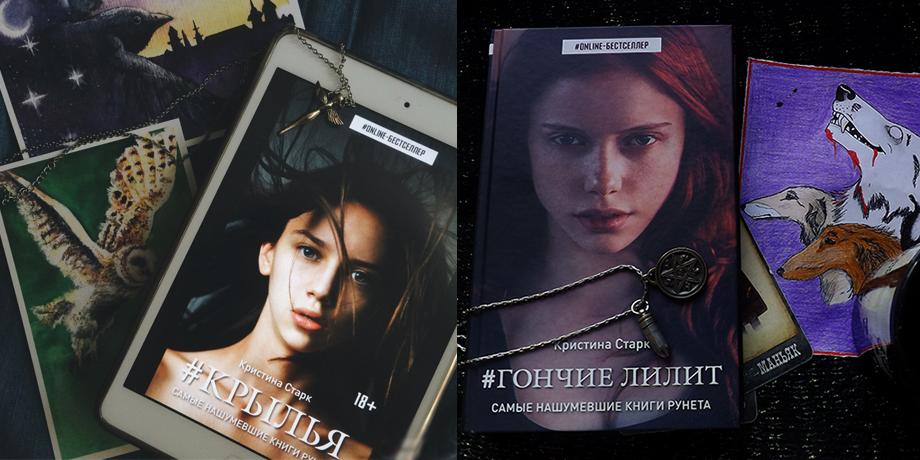 Кристина Старк - Крылья и Гончие Лилит