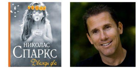 «Дважды два» – новая история от Николаса Спаркса