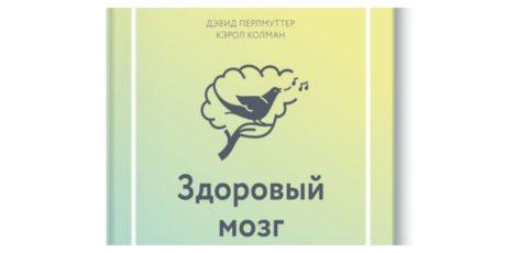 Дэвид Перлмуттер, Кэрол Колман «Здоровый мозг» – программа для сохранения ясности ума