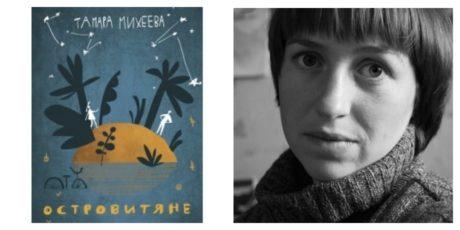 Тамара Михеева «Островитяне» – повесть о преодолении одиночества