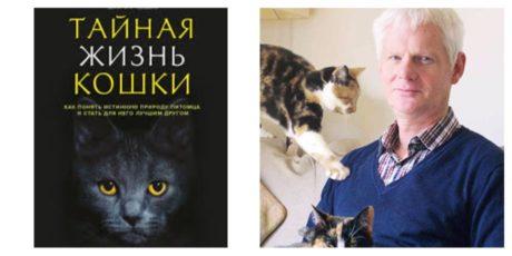 Джон Брэдшоу «Тайная жизнь кошки»
