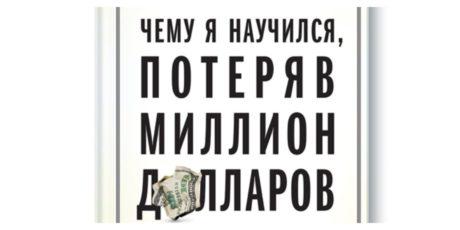 Джим Пол, Брендан Мойнихан «Чему я научился, потеряв миллион долларов»