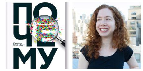 Саманта Клейнберг «Почему» – руководство по выявлению причинно-следственных связей
