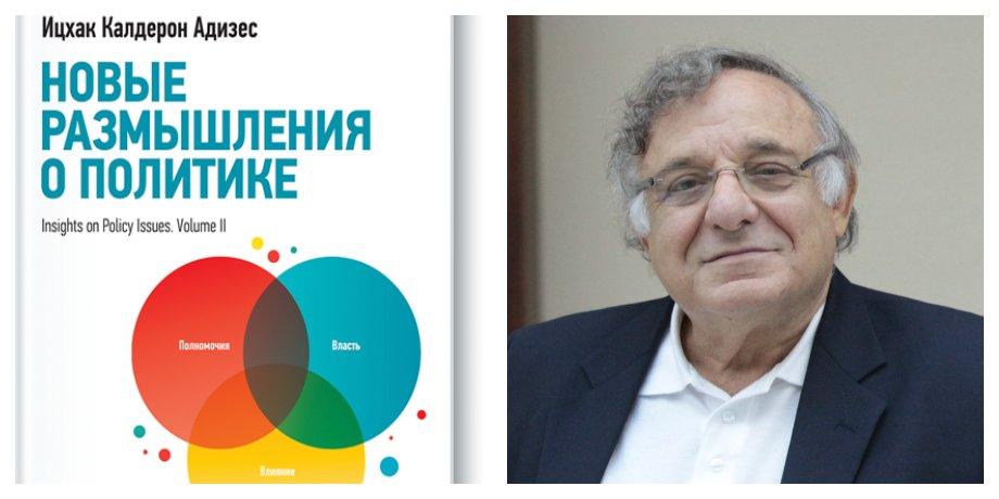 «Новые размышления о политике» Ицхак Адизес