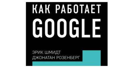 Эрик Шмидт, Джонатан Розенберг «Как работает Google» – секреты создания великой компании
